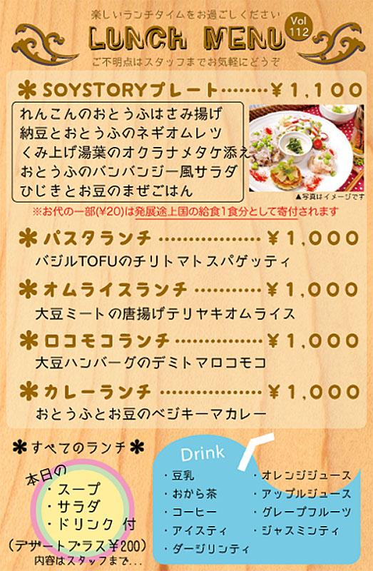 Lunch Menu -ランチメニュー-